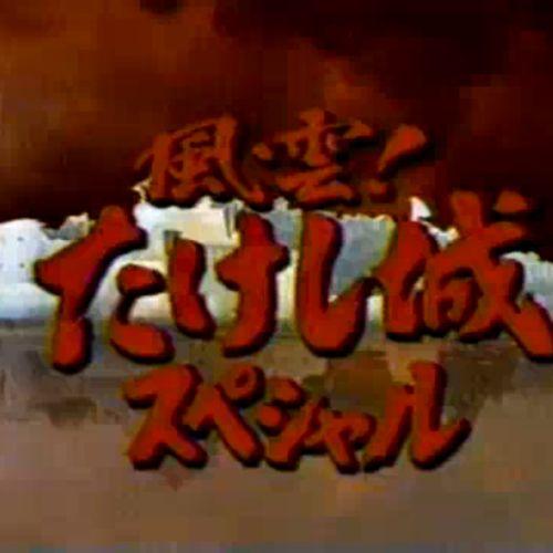 Takeshi's castle indonesia s8e5